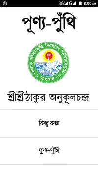 Punna Puthi poster