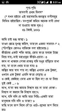 Punna Puthi screenshot 2