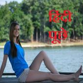 Desi Girl Hindi Assistant icon