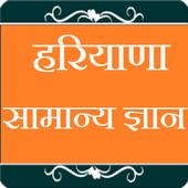 Haryana GK-हरियाणा सामान्य ज्ञान icon