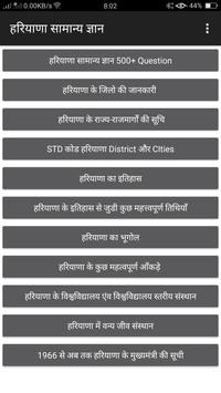 Haryana GK-हरियाणा सामान्य ज्ञान poster