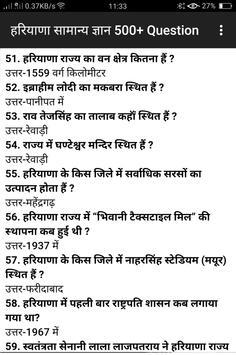 Haryana GK-हरियाणा सामान्य ज्ञान screenshot 1