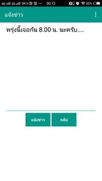 ระบบแจ้งข่าว Admin screenshot 2