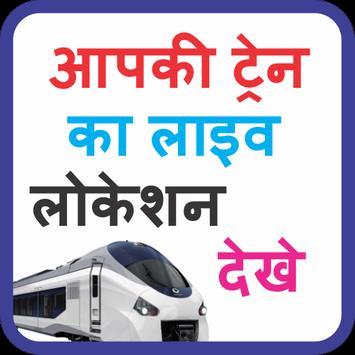 Indian Train Driving Simulator 2017 poster ...