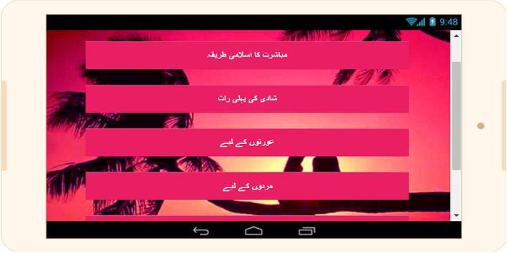 Tarika Suhagraat : Islamic poster