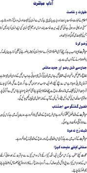 Tarika Suhagraat : Islamic apk screenshot