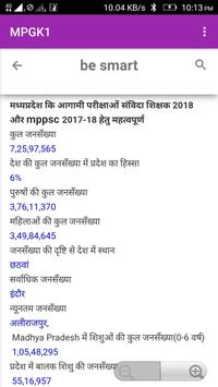 MP GK 2018 MP SAMVIDA SIKSHAK & MPPSC screenshot 2