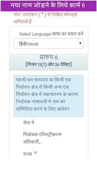 Voter Helper screenshot 3