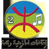 إيقاعـات والحان أمازيغيـة رائعة (2) icon