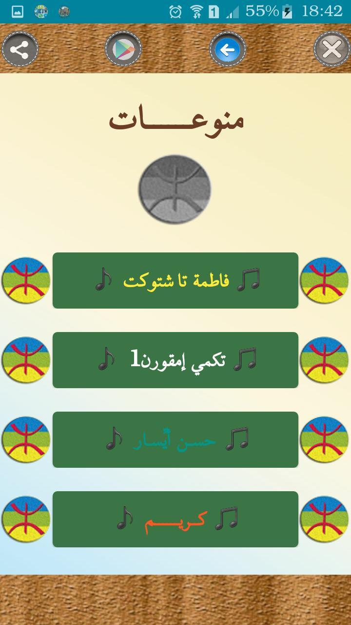 إيقاعـات والحان أمازيغيـة رائعة (2) poster