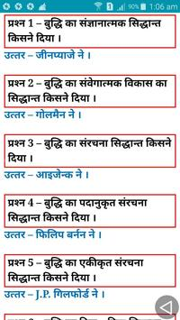 CHILD DEVELOPMENT (BALVIKASH) IN HINDI screenshot 1