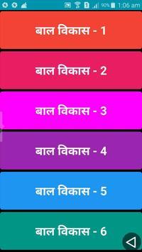CHILD DEVELOPMENT (BALVIKASH) IN HINDI screenshot 3