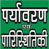 PARYAVARAN (ENVIRONMENTAL STUDIES) IN HINDI icon