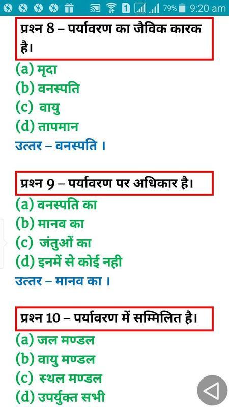 paryavaran in hindi Paryavaran (paryavaran) ka matalab angrezi me kya hai ( paryavaran का अंग्रेजी में मतलब, इंग्लिश में अर्थ जाने) tags: english meaning of paryavaran , paryavaran meaning in english, paryavaran translation and definition in english.