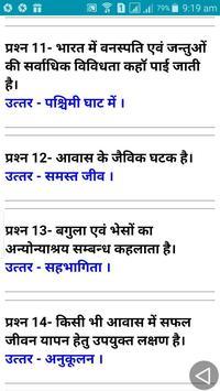PARYAVARAN (ENVIRONMENTAL STUDIES) IN HINDI screenshot 6