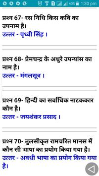 C TET (CENTRAL TEACHER ELIGIBILITY TEST) IN HINDI screenshot 3