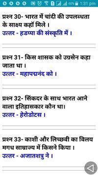 C TET (CENTRAL TEACHER ELIGIBILITY TEST) IN HINDI screenshot 1