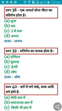 C TET (CENTRAL TEACHER ELIGIBILITY TEST) IN HINDI screenshot 2