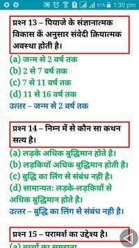 C TET (CENTRAL TEACHER ELIGIBILITY TEST) IN HINDI screenshot 4