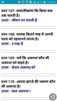 C TET (CENTRAL TEACHER ELIGIBILITY TEST) IN HINDI screenshot 5