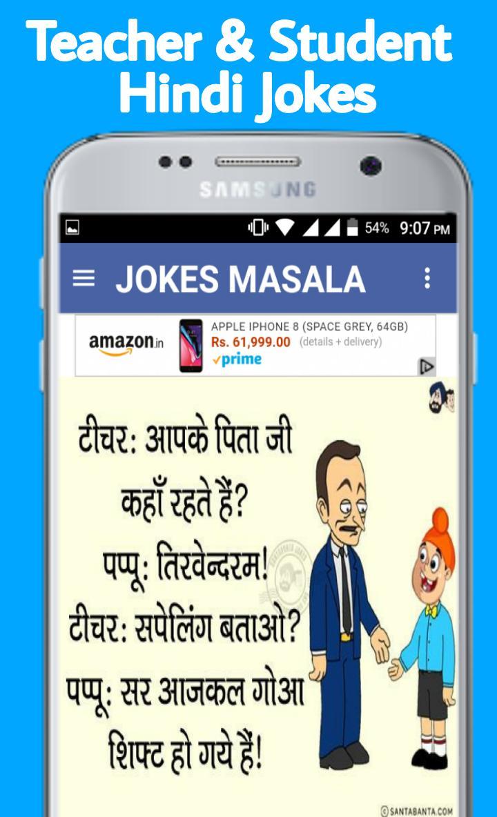 Jokes Masala - Funny Hindi Jokes for Android - APK Download