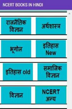 NCERT Books in Hindi screenshot 1