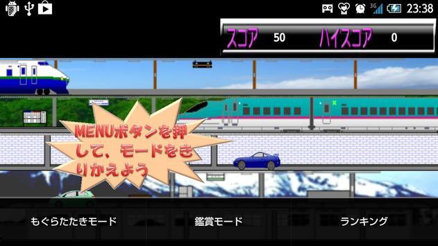 BeatTheTrain apk screenshot