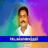 PML Kalyanasundaram icon