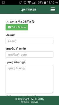 PML Kalyanasundaram apk screenshot