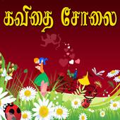 Kavithai Solai - Tamil icon