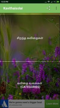 Kavithai Solai - Tamil poster