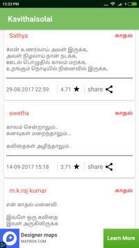Kavithai Solai - Tamil apk screenshot