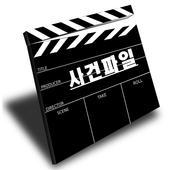 사건파일-사건사고,기막히고 황당한 사건들 모음 icon
