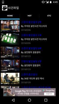 사건파일-사건사고,기막히고 황당한 사건들 모음 poster
