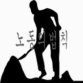 노동의법칙 icon