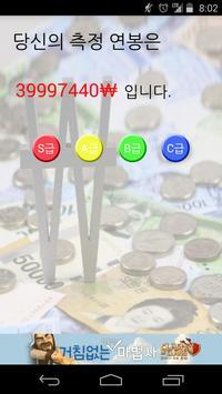 노동의법칙 apk screenshot