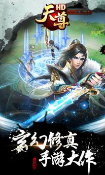天尊HD 3D RPG動作手遊 apk screenshot