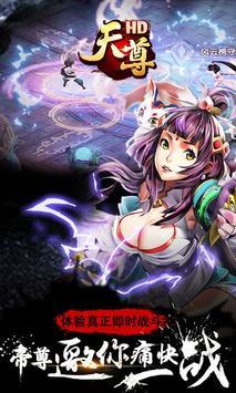 天尊HD 3D RPG動作手遊 screenshot 11