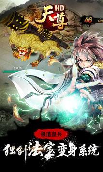 天尊HD 3D RPG動作手遊 screenshot 13