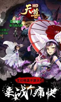 天尊HD 3D RPG動作手遊 screenshot 2