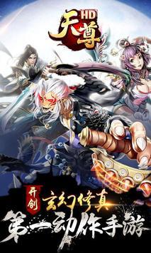 天尊HD 3D RPG動作手遊 screenshot 8