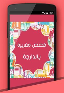 قصص مغربية بالدارجة واقعية poster