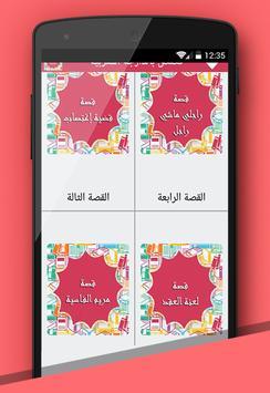 قصص مغربية بالدارجة واقعية screenshot 1