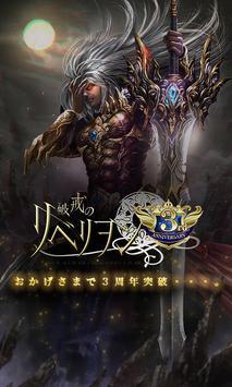 リベリヲン poster