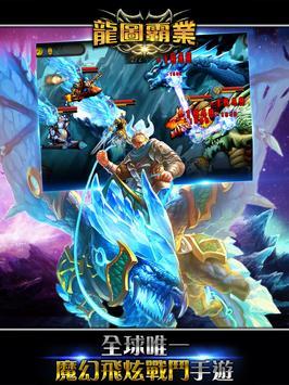 龍圖霸業 apk screenshot