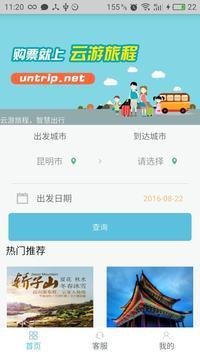 云游旅程 poster