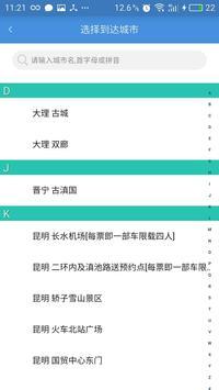云游旅程 screenshot 1