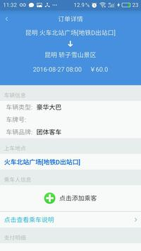 云游旅程 screenshot 2