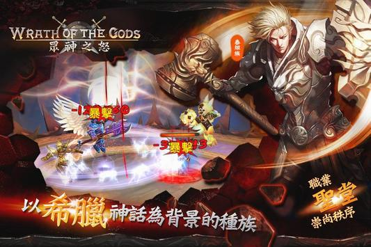 眾神之怒 apk screenshot