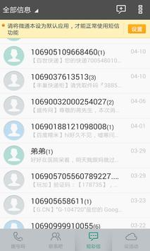 微信通 實用輕量級的短彩信和聯系人管理軟件 poster